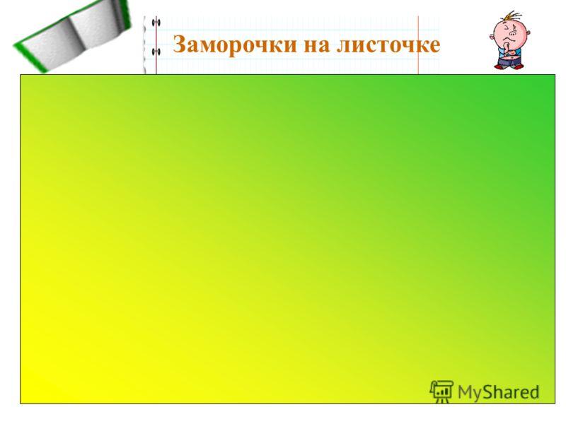 Заморочки на листочке Как называются соли хлороводородной кислоты? Напишите формулу сульфата калия К какому классу веществ относят негашёную известь ? Формула кислотного остатка ортофосфорной кислоты Дайте название следующим соединениям: CO 2, Ca (NO