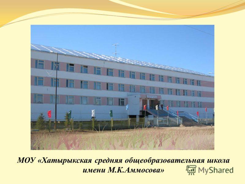 МОУ «Хатырыкская средняя общеобразовательная школа имени М.К.Аммосова»