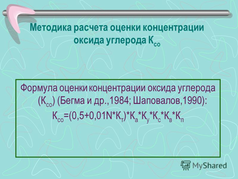 Методика расчета оценки концентрации оксида углерода К co Формула оценки концентрации оксида углерода (К co ) (Бегма и др.,1984; Шаповалов,1990): К co =(0,5+0,01N*К т )*К а *К у *К с *К в *К п