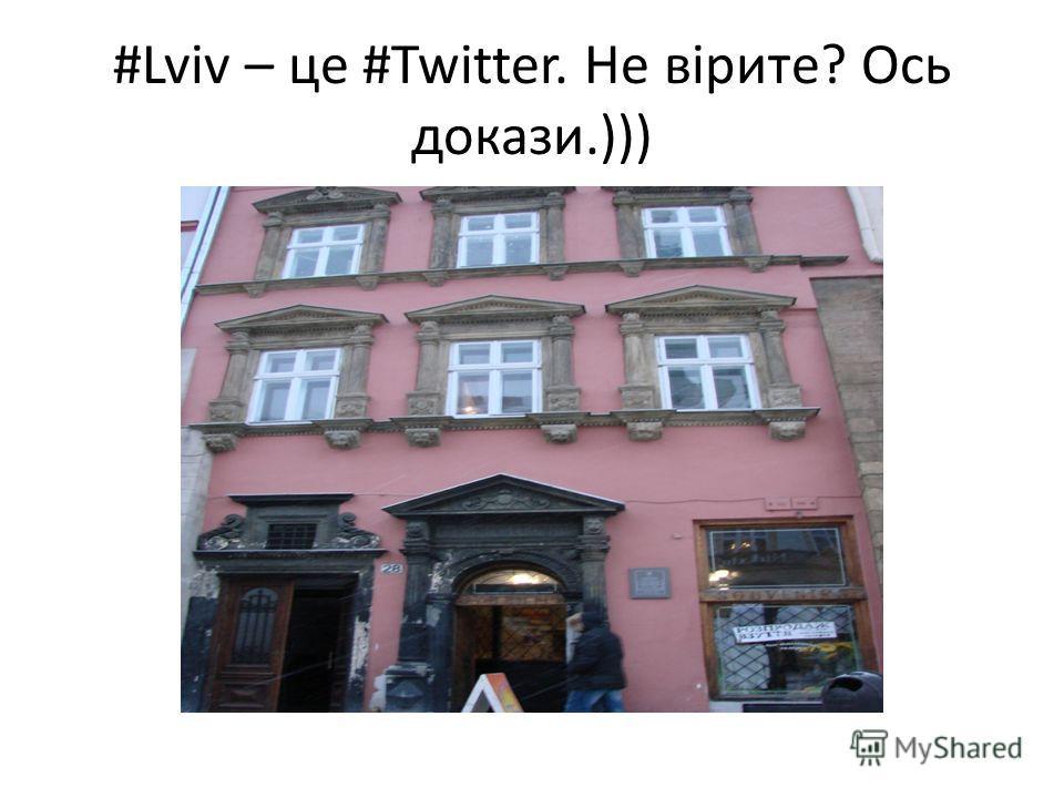 #Lviv – це #Twitter. Не вірите? Ось докази.)))