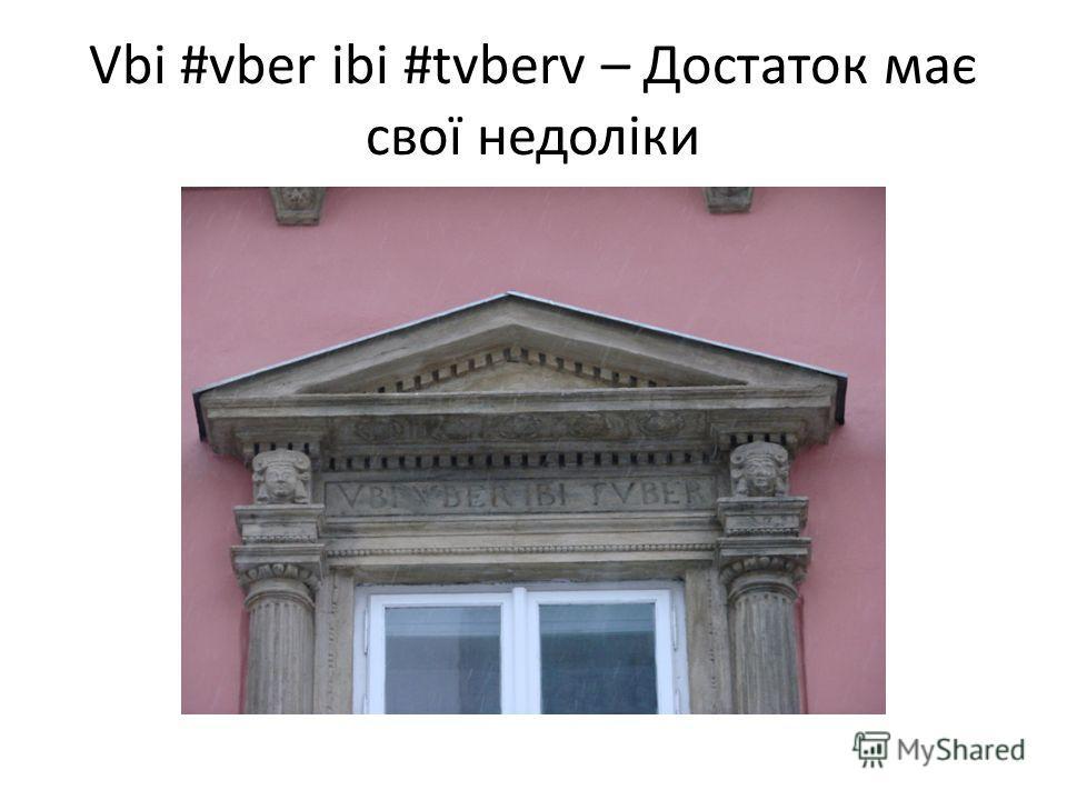 Vbi #vber ibi #tvberv – Достаток має свої недоліки