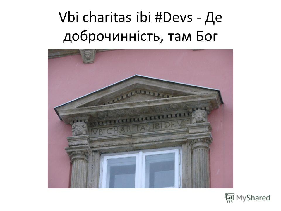 Vbi charitas ibi #Devs - Де доброчинність, там Бог