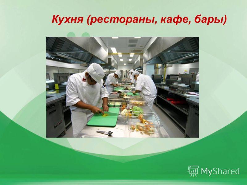 16 Кухня (рестораны, кафе, бары)