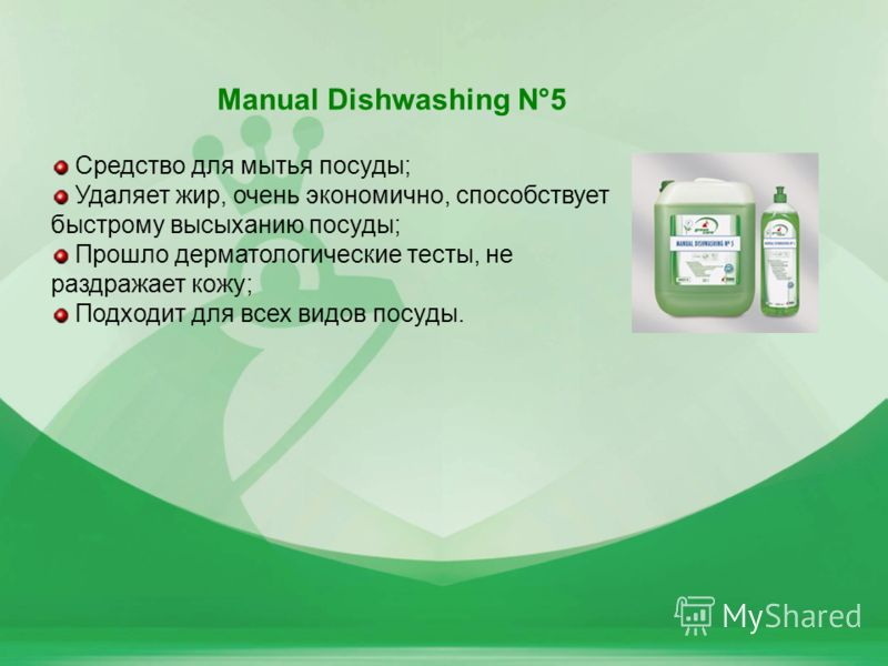 22 Средство для мытья посуды; Удаляет жир, очень экономично, способствует быстрому высыханию посуды; Прошло дерматологические тесты, не раздражает кожу; Подходит для всех видов посуды. Manual Dishwashing N°5