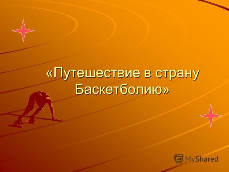 «Путешествие в страну Баскетболию»