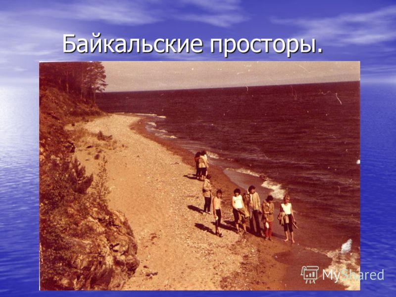 Байкальские просторы. Байкальские просторы.