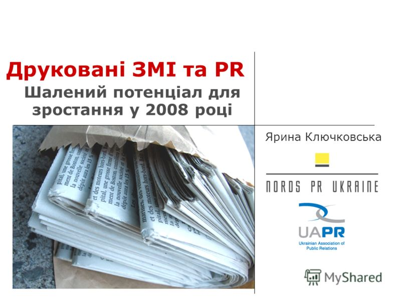 Ярина Ключковська Шалений потенціал для зростання у 2008 році Друковані ЗМІ та PR