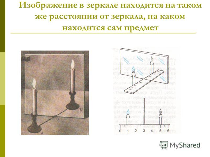 Изображение в зеркале находится на таком же расстоянии от зеркала, на каком находится сам предмет