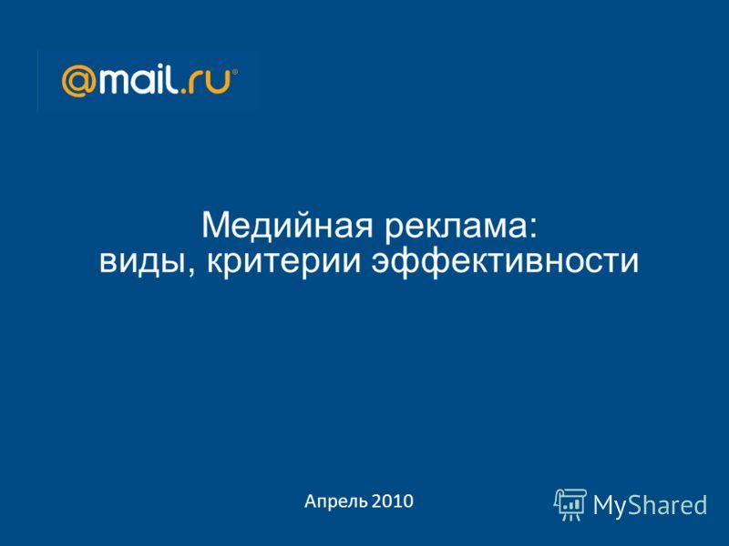 Апрель 2010 Медийная реклама: виды, критерии эффективности