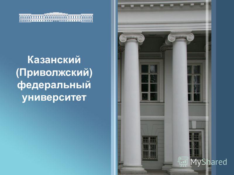 1 Казанский (Приволжский) федеральный университет 1