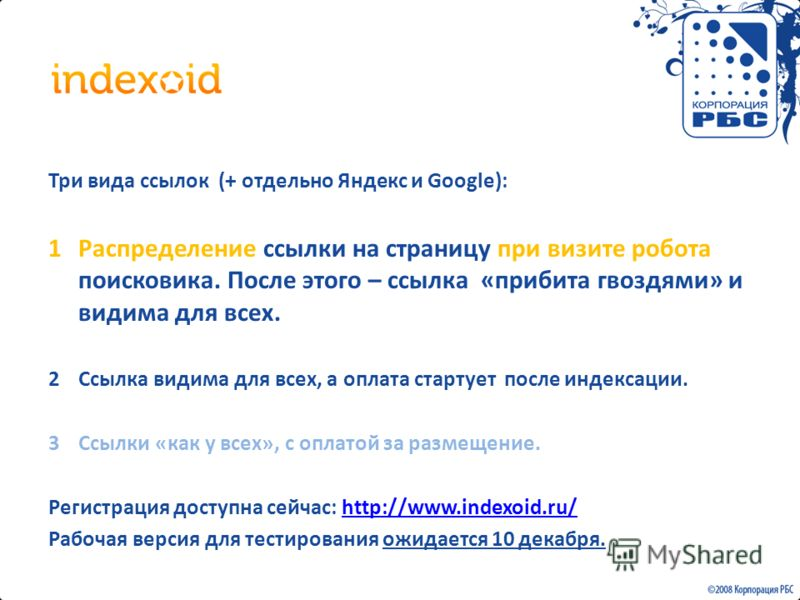 Три вида ссылок (+ отдельно Яндекс и Google): 1Распределение ссылки на страницу при визите робота поисковика. После этого – ссылка «прибита гвоздями» и видима для всех. 2Ссылка видима для всех, а оплата стартует после индексации. 3Ссылки «как у всех»