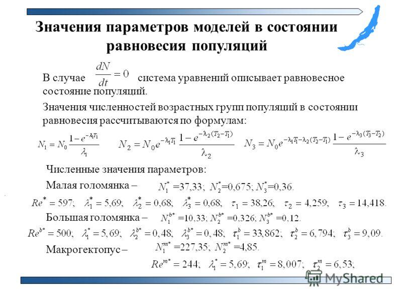 Значения параметров моделей в состоянии равновесия популяций В случае система уравнений описывает равновесное состояние популяций. Значения численностей возрастных групп популяций в состоянии равновесия рассчитываются по формулам:. Численные значения