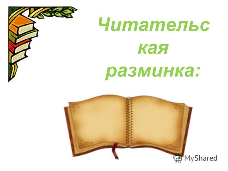 Читательс кая разминка: