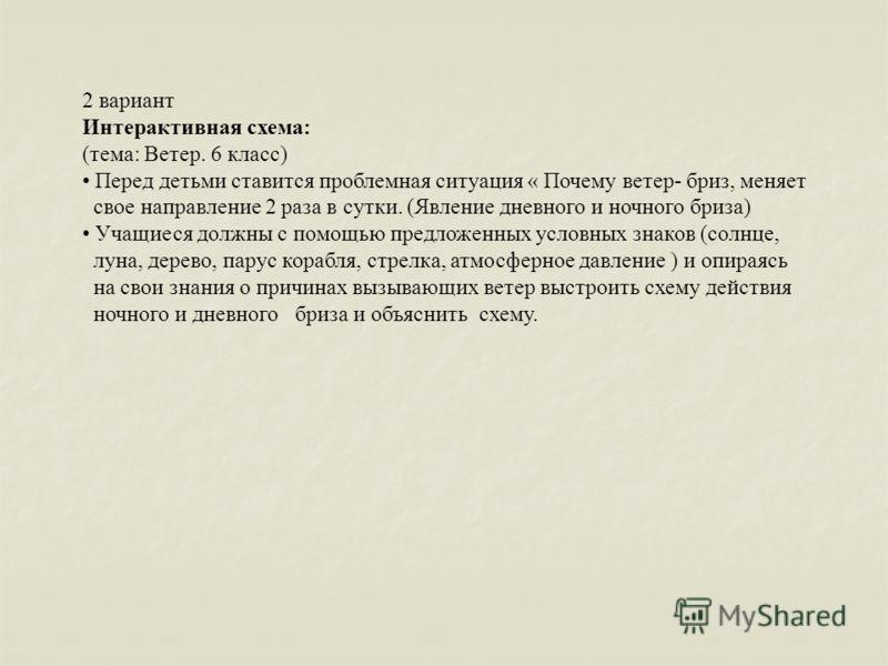 дневного и ночного бриза)