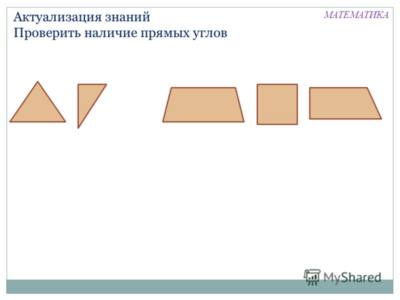 Актуализация знаний Проверить наличие прямых углов МАТЕМАТИКА