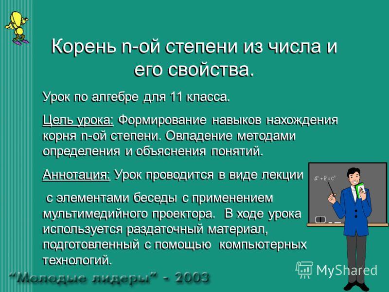Учитель математики МСОШ1 Учитель математики МСОШ1 г Тогучин ул. Комсомольская 23. Тел. 8-240-27-846 Человек сам творец своей судьбы