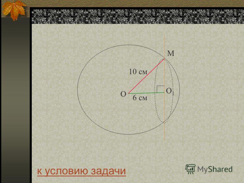 М О1О1 О 10 см 6 см