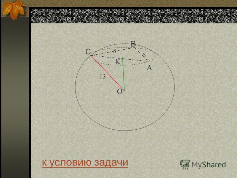 A О K C B 13 6 8