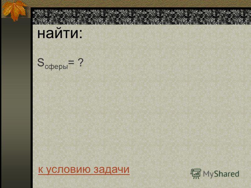 найти: S сферы = ? к условию задачи