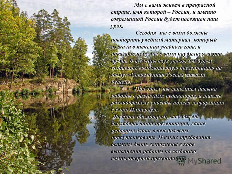 Мы с вами живем в прекрасной стране, имя которой – Россия, и именно современной России будет посвящен наш урок. Сегодня мы с вами должны повторить учебный материал, который изучали в течении учебного года, и показать чему мы с вами научились за это в