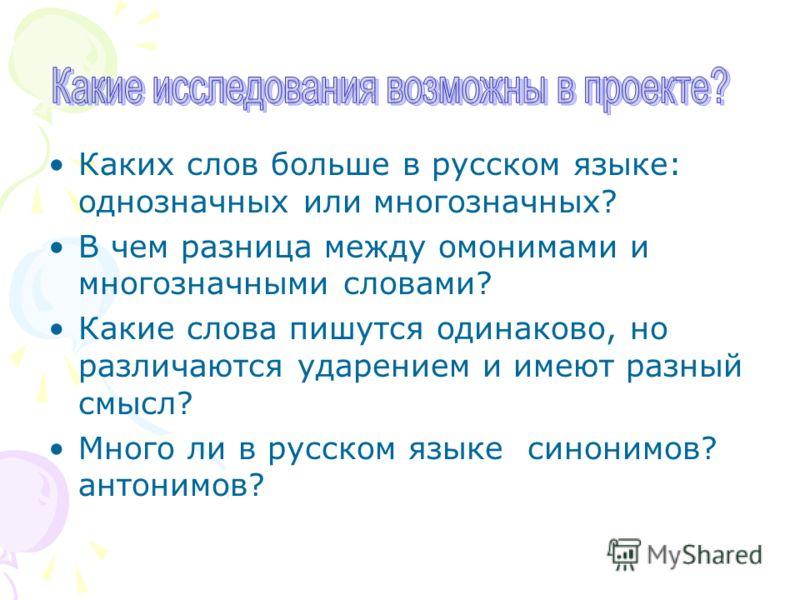 Каких слов больше в русском языке: однозначных или многозначных? В чем разница между омонимами и многозначными словами? Какие слова пишутся одинаково, но различаются ударением и имеют разный смысл? Много ли в русском языке синонимов? антонимов?