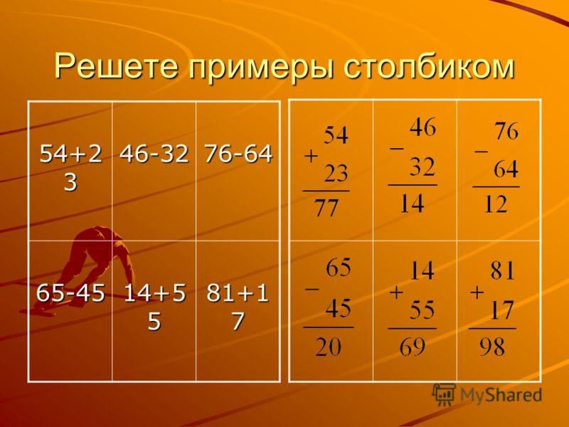 Решете примеры столбиком 54+2 3 46-3276-64 65-45 14+5 5 81+1 7