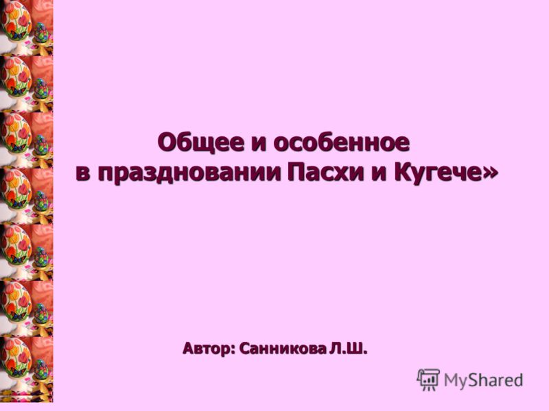 Автор: Санникова Л.Ш. Общее и особенное в праздновании Пасхи и Кугече»