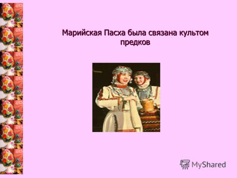 Марийская Пасха была связана культом предков