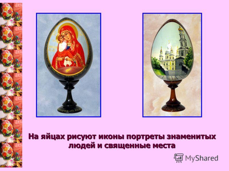 На яйцах рисуют иконы портреты знаменитых людей и священные места