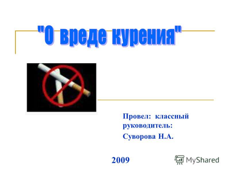 Провел: классный руководитель: Суворова Н.А. 2009