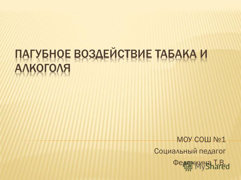 МОУ СОШ 1 Социальный педагог Федечкина Т.В.
