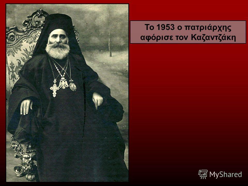 Το 1953 ο πατριάρχης αφόρισε τον Καζαντζάκη