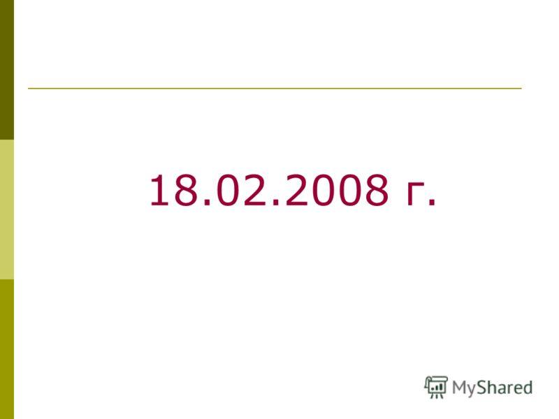 18.02.2008 г.