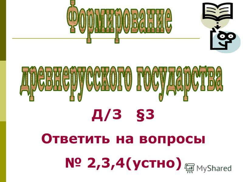 Д/З §3 Ответить на вопросы 2,3,4(устно)