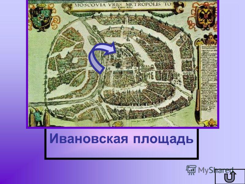 На этой площади в Московском государстве обычно зачитывались все наиболее важные государевы указы Ивановская площадь