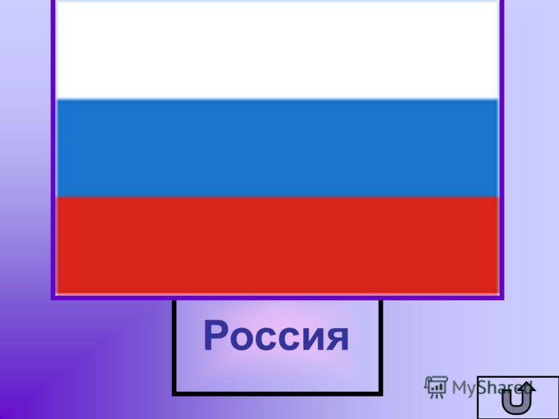 Цвета флага этого государства поможет припомнить волшебное слово БЕСИК Россия