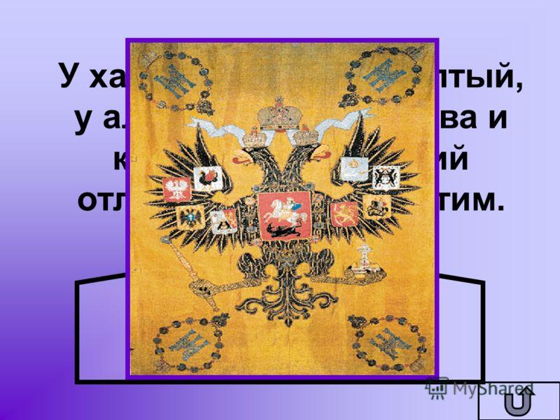 У халифов он был желтый, у албанцев – без клюва и когтей, а российский отличается именно этим. Герб России – двуглавый орел