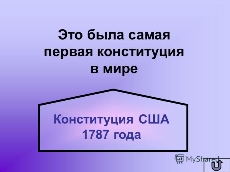 Это была самая первая конституция в мире Конституция США 1787 года