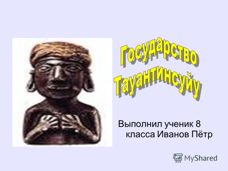 Выполнил ученик 8 класса Иванов Пётр