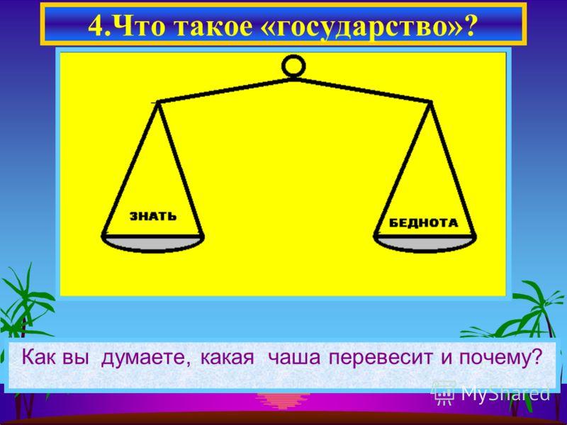 Как вы думаете, какая чаша перевесит и почему? 4.Что такое «государство»?