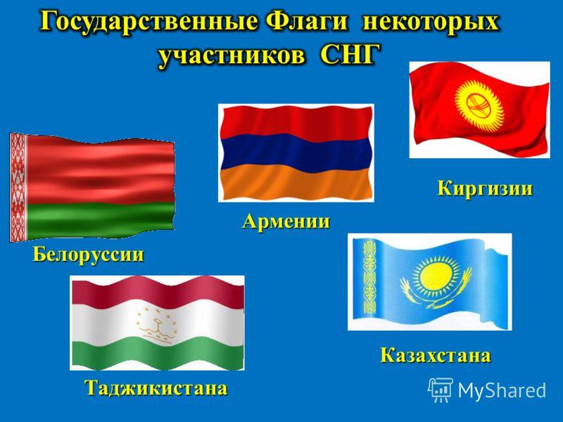 Белоруссии Армении Таджикистана Киргизии Казахстана