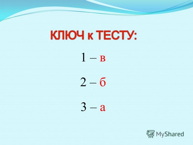 1 – в 2 – б 3 – а