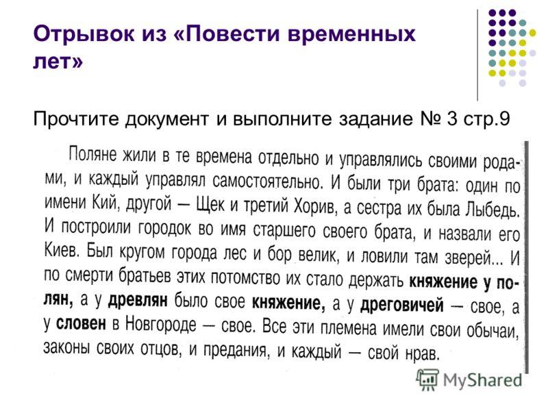 Отрывок из «Повести временных лет» Прочтите документ и выполните задание 3 стр.9