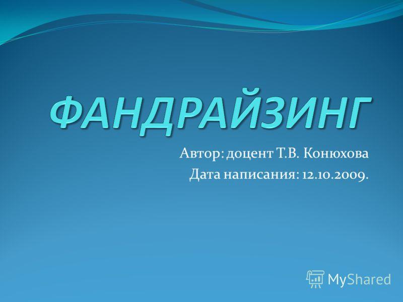 Автор: доцент Т.В. Конюхова Дата написания: 12.10.2009.