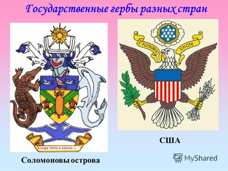 Государственные гербы разных стран Соломоновы острова США