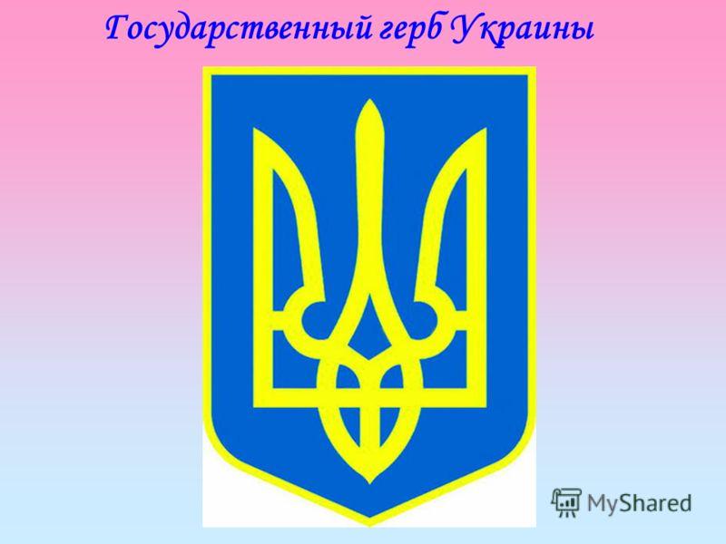 Государственный герб Украины