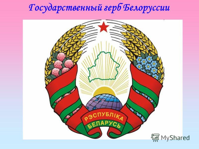 Государственный герб Белоруссии