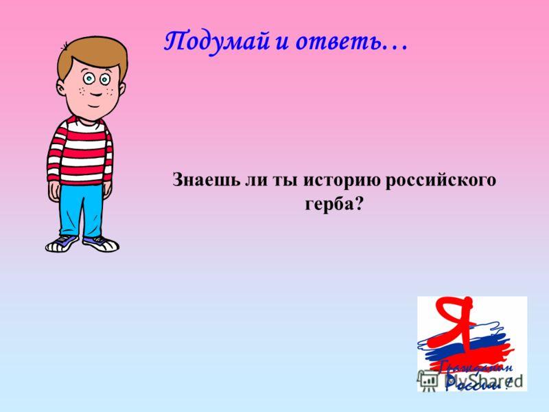 Подумай и ответь… Знаешь ли ты историю российского герба?