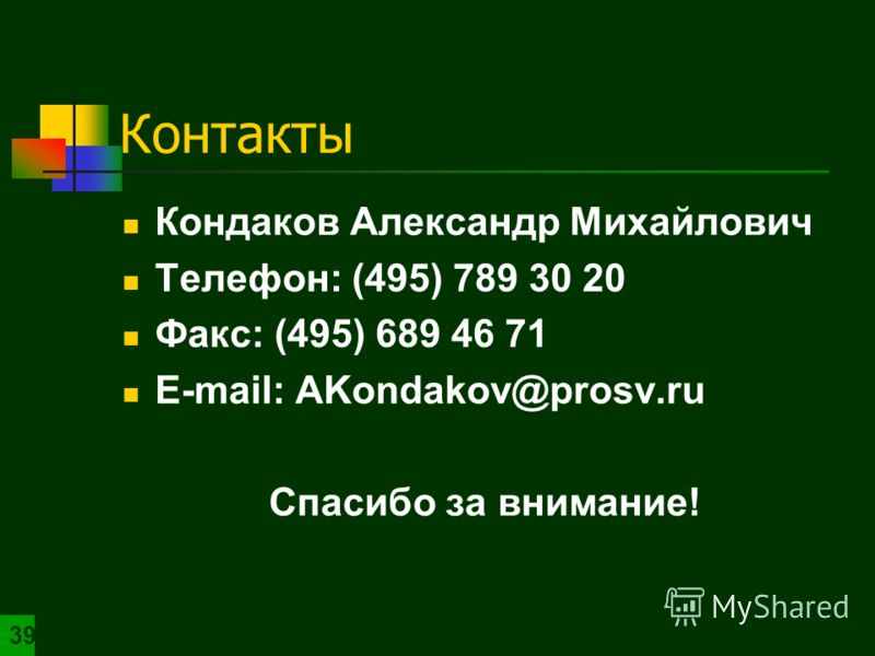 Контакты Кондаков Александр Михайлович Телефон: (495) 789 30 20 Факс: (495) 689 46 71 E-mail: AKondakov@prosv.ru Спасибо за внимание! 39