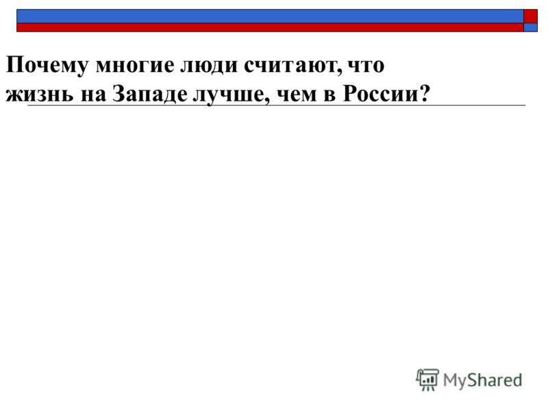 Почему многие люди считают, что жизнь на Западе лучше, чем в России?